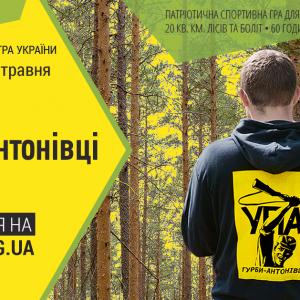 """""""Гурби-Антонівці"""" – пригода для активної молоді"""