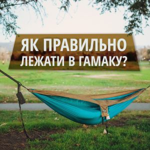 Как лежать в гамаке?