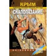 """Гайдбук """"Крим. Скелелазіння. (2013 рік)"""" (рос.)"""