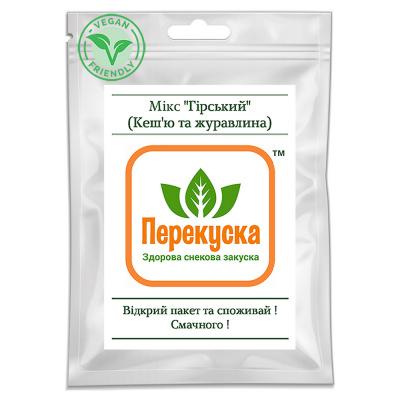 """Микс ореховый Перекуска """"Горный"""" (кешью и клюква)"""