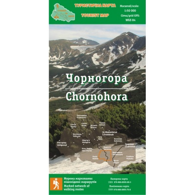 """Туристична карта """"Чорногора"""" (2017)"""