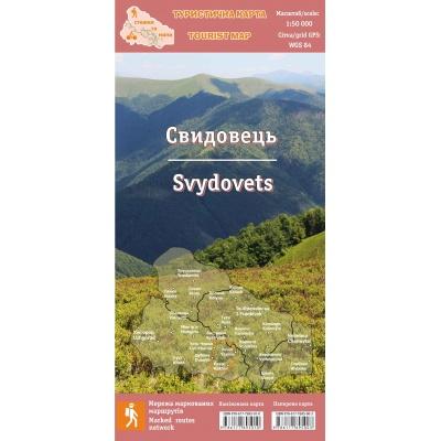 """Туристическая карта """"Свидовец"""" (2018)"""