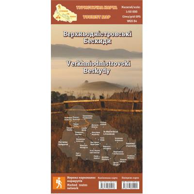 """Туристическая карта """"Верхнеднестровские Бескиды"""" (2020)"""