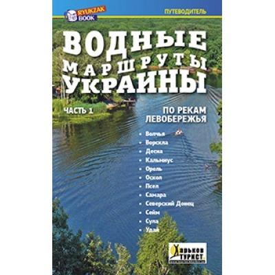"""Путівник """"Водні маршрути України. Ч.1"""""""