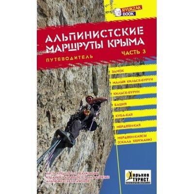 """Путівник """"Альпіністські маршрути Криму. Частина 3"""""""