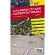 """Путівник """"Альпіністські маршрути Криму. Частина 4"""""""