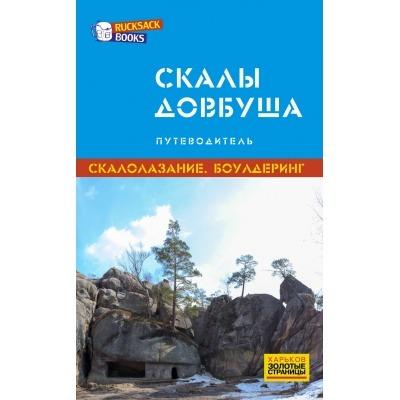 """Путеводитель """"Скалы Довбуша"""""""