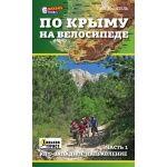 """Путеводитель """"По Крыму на велосипеде. Часть1"""""""