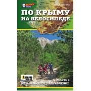 """Путівник """"По Криму на велосипеді. Частина 1"""""""