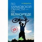 """Путівник """"По Харківській області - на велосипеді"""""""