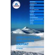 """Путівник """"Альпіністські маршрути Карпат"""""""