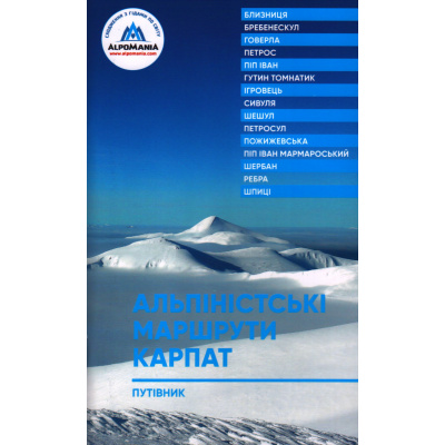"""Путеводитель """"Альпинистские маршруты Карпат"""""""